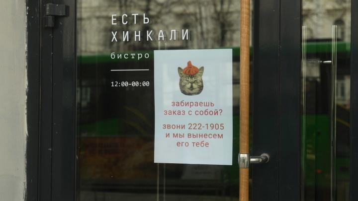 Вкусные каникулы: разглядываем двери ресторанов Екатеринбурга, которые работают, но по-другому