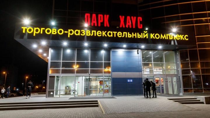 «На улицу вывели 700 человек»: в полиции прокомментировали эвакуацию волгоградского ТРК «Парк Хаус»