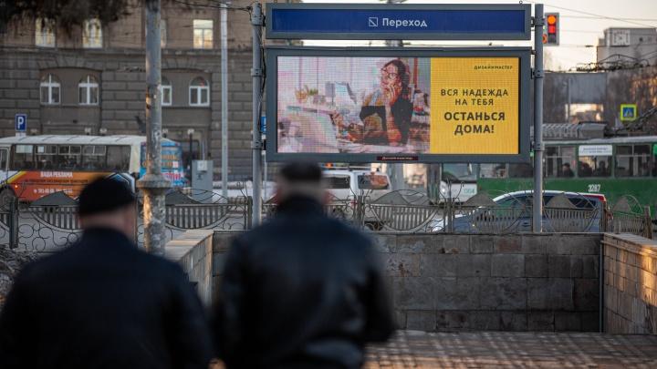 Первый день карантина в Новосибирске — смотрим, как выглядел город 1 апреля 2020 года