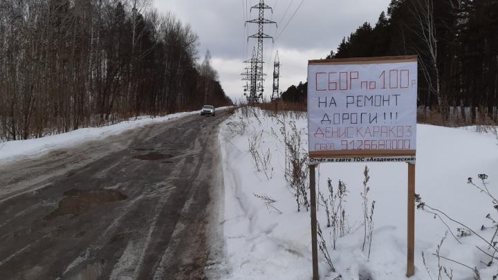 В Академическом жители скидываются по 100 рублей, чтобы превратить строительный проезд в улицу