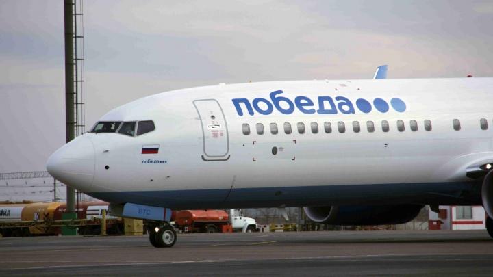 «Победа» до 31 мая отменила все рейсы из Волгограда в Москву и Санкт-Петербург