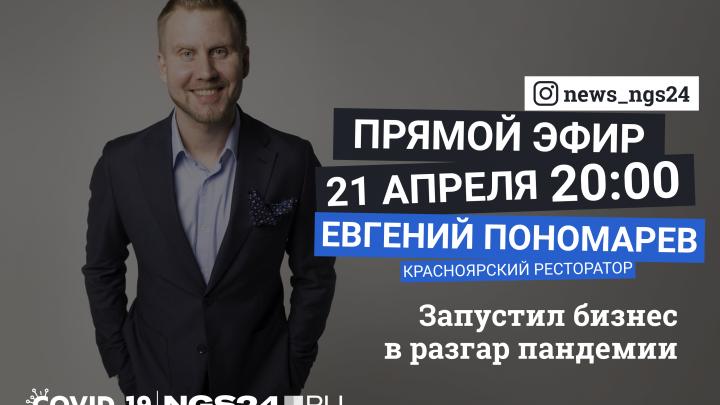 Через полчаса прямой эфир с ресторатором Евгением Пономаревым: об открытии бизнеса в разгар пандемии
