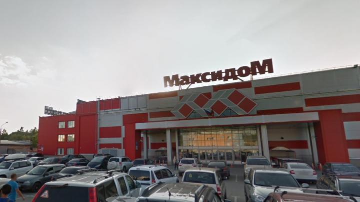 «Максидом» в Нижнем Новгороде закрыли из-за несоблюдения требований безопасности