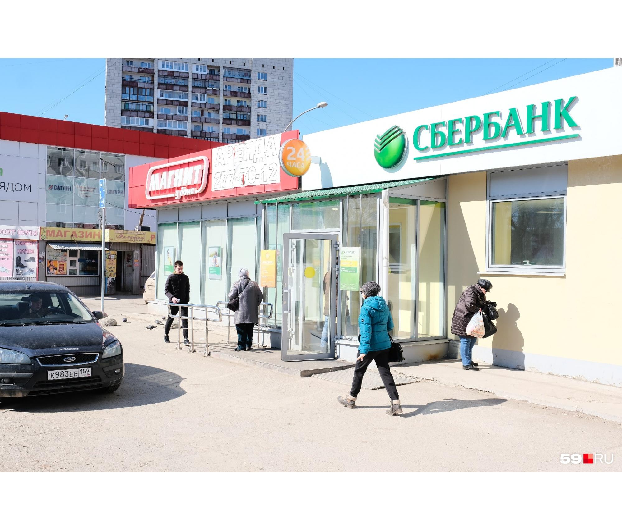 Банк открыт, чтобы вы могли воспользоваться банкоматом