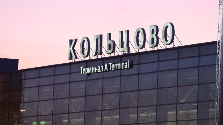 Сообщили об угрозе взрыва: в Кольцово направили спецслужбы из-за сообщения о заминированном самолете