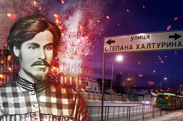 Почти во всех российских городах есть улица Степана Халтурина, в том числе в Тюмени. Главное его достижение — попытка убить царя