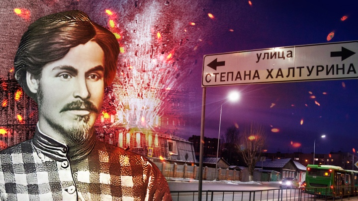 «Террорист, покушавшийся на главу государства». Тюменец предлагает переименовать улицу Степана Халтурина