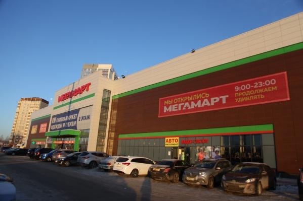 Новый «Мегамарт» находится на 40-летия Комсомола, 38
