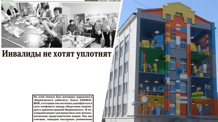 На Урале вышла газета с пустой полосой. Редактор обвинил администрацию в цензуре