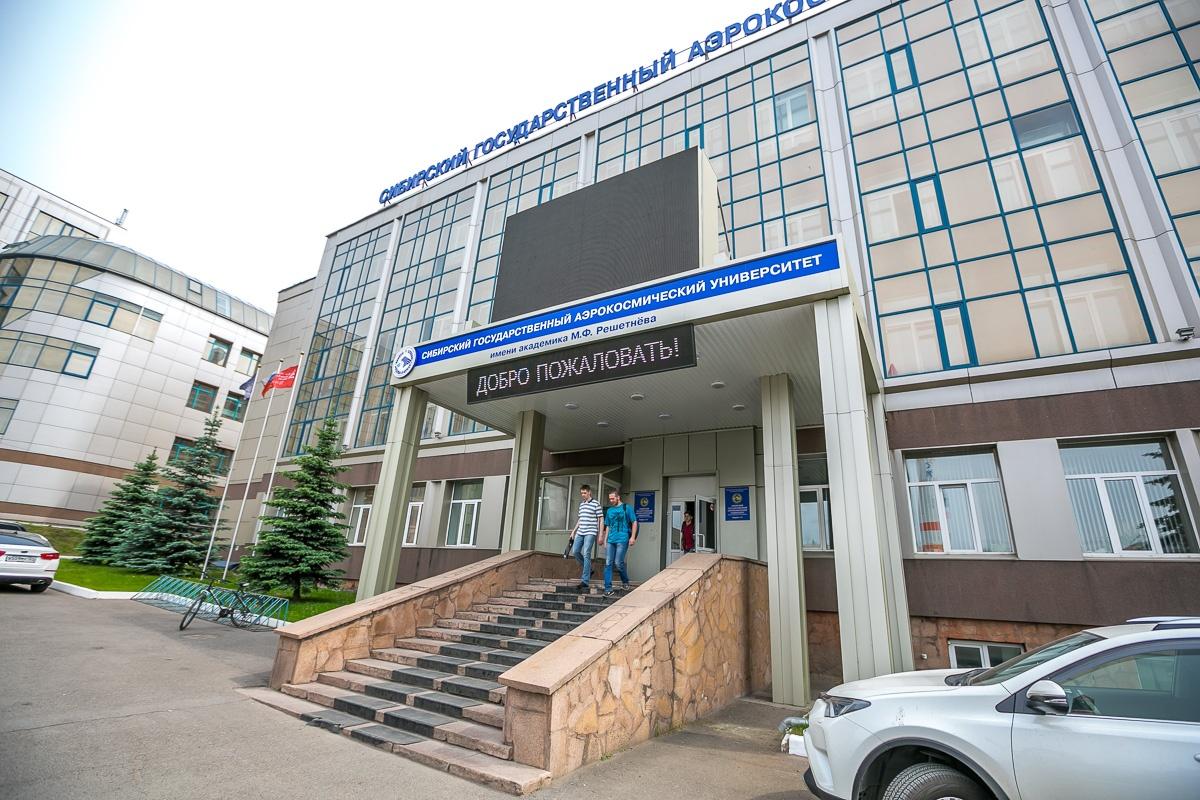 Сибирский государственный аэрокосмический университет