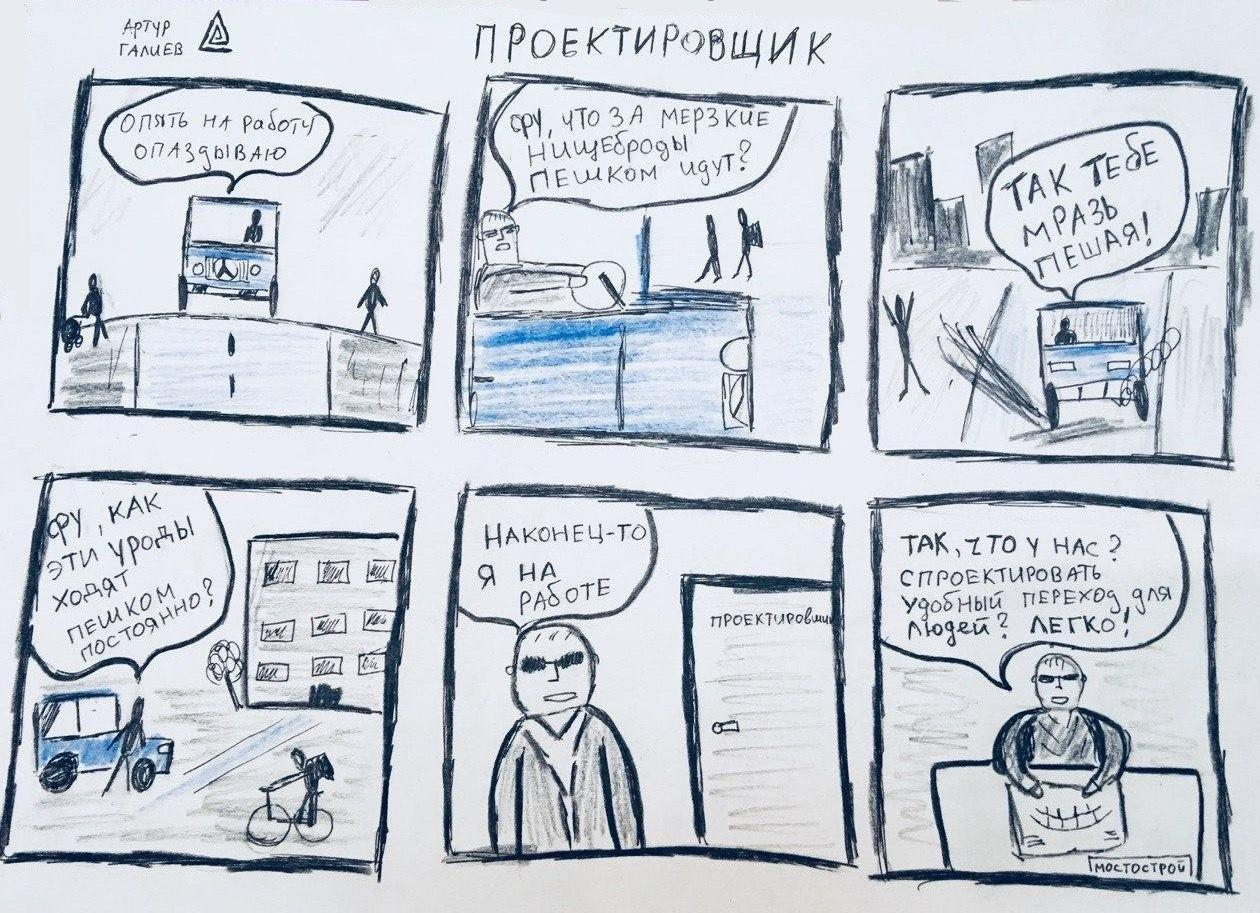 Комикс «Проектировщик»