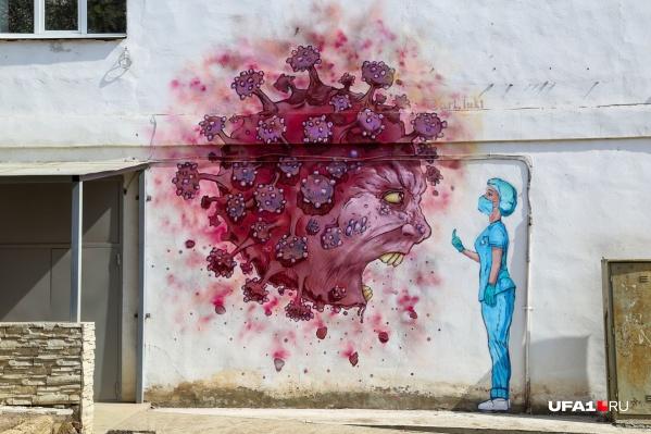 Такие граффити появились напротив больницыв Уфе, где была вспышка коронавируса