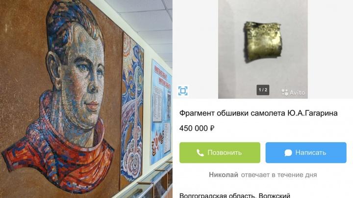 Обломок самолета, на котором разбился Юрий Гагарин, выставили на продажу в Волгограде