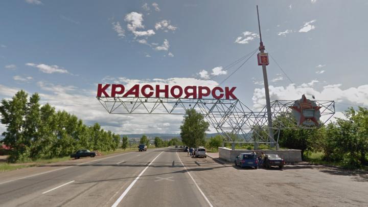 На въезде в Красноярск убирают стелу с названием города