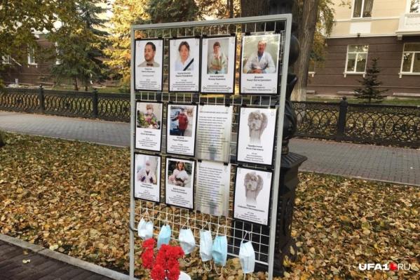 На стенде упоминают десятерых врачей из Башкирии, которые погибли в период пандемии