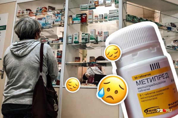 Усложнили ситуацию и люди, которые этим лекарством борются с коронавирусом
