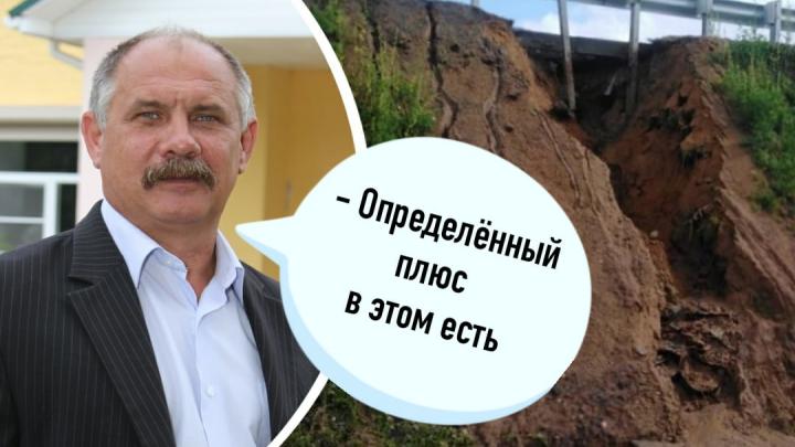 «Определённый плюс в этом есть»: в Ярославской области размыло губернаторский мост за 50 миллионов