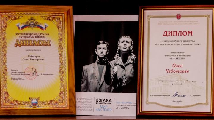 «Я — Актёр!»: волгоградский фотограф выиграл в международном конкурсе Президентской библиотеки