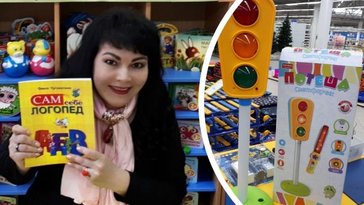 Тюменская поэтесса судится с Rich Family из-за игрушечных светофоров, говорящих ее стихами