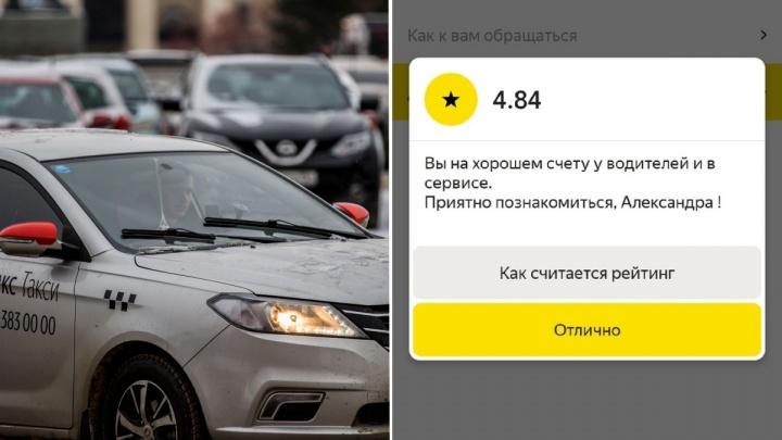 «Я явно где-то накосячила»: как пассажиры «Яндекс.Такси» реагируют на возможность смотреть свой рейтинг