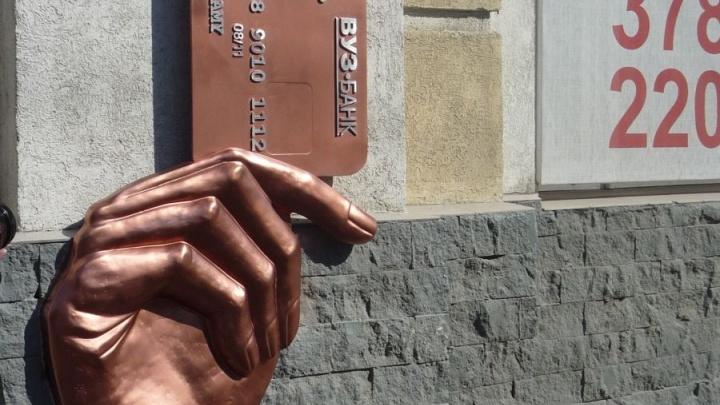 В Екатеринбурге открыли первый в мире памятник банковской карте