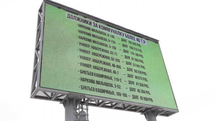 На уличный экран в Челябинске вывели адреса жителей «Академа» с долгами за коммунальные услуги