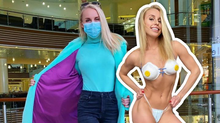 Сексапильную тюменку раскритиковали за снимок в купальнике из медицинских масок