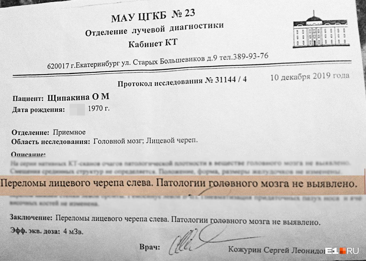 На следующий день после конфликта в полиции Оксане сделали компьютерную томографию в больнице № 23. Обследование показало, что у женщины сломаны кости черепа