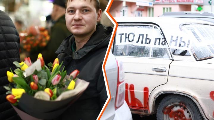 Как суровые уральские мужчины покупали цветы 8 марта: фоторепортаж-расследование с улиц Екатеринбурга