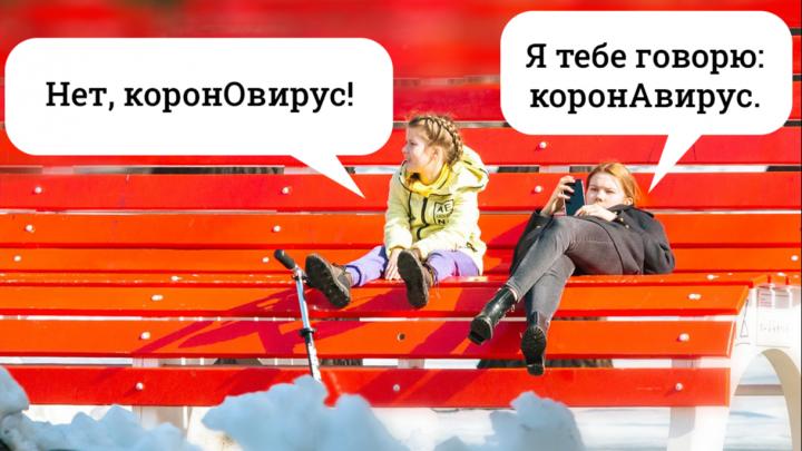 КоронАвирус или коронОвирус? 15 вопросов по русскому, которые сведут вас с ума