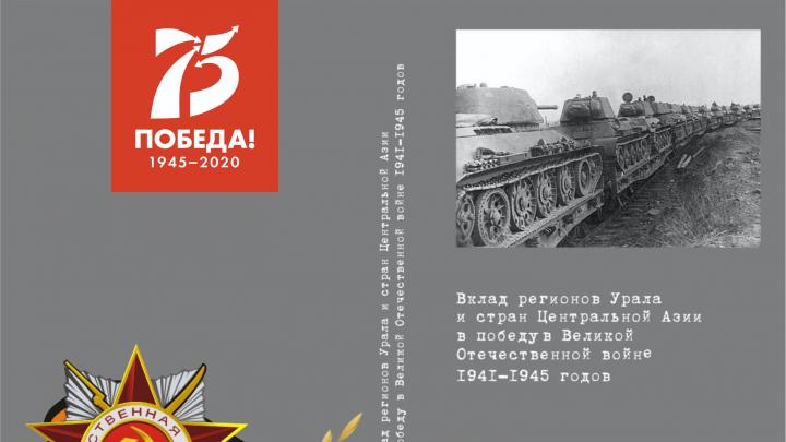 В ЮУрГУ прошла презентация книги о Великой Победе