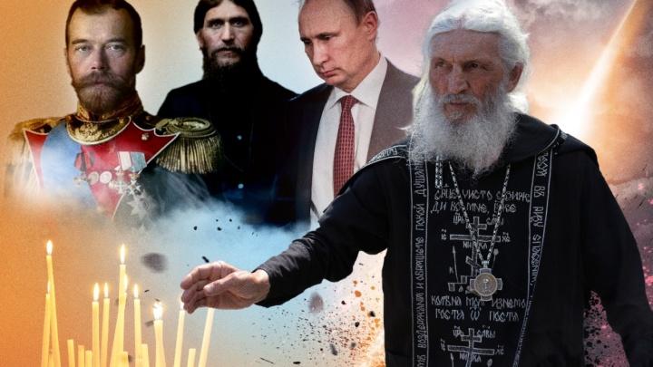 «Я у Путина, как у Романова был Распутин»: как отец Сергий говорил о своих отношениях с властью