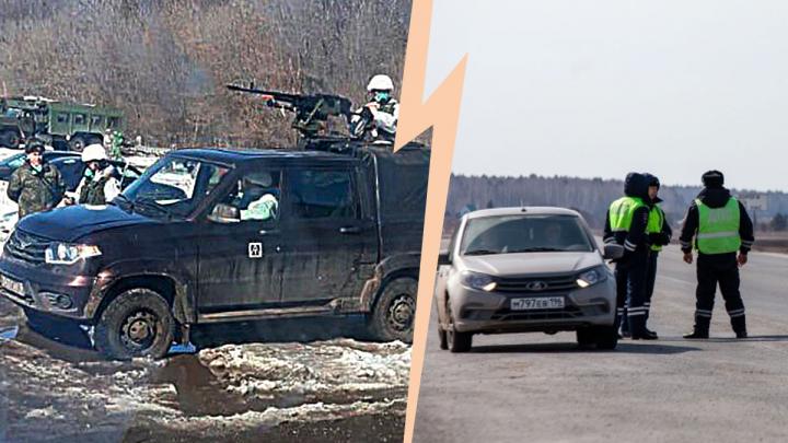 Мы доехали до границы Свердловской и Тюменской областей. Ищем военных и кордоны