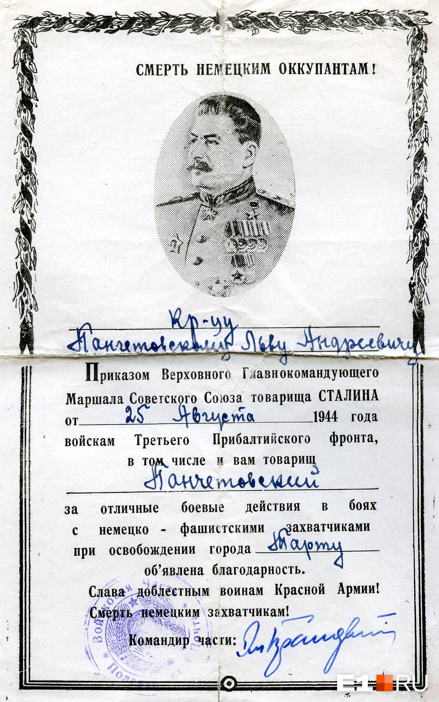 Сталинская грамота за освобождение города Тарту
