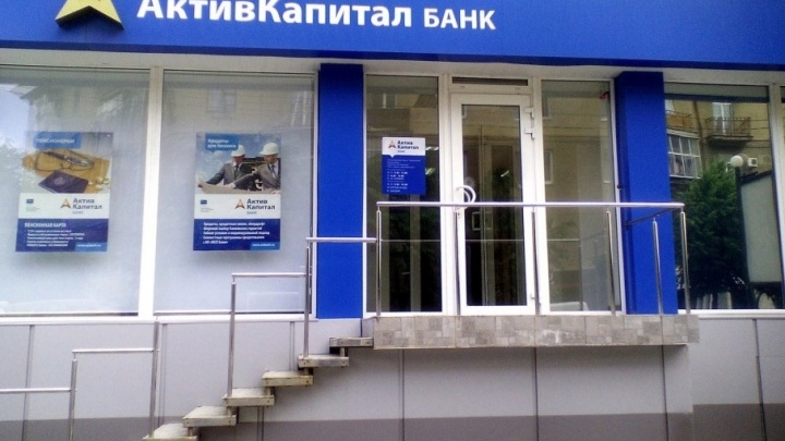 У самарских банкиров арестовали квартиры и счёта из-за долгов «АктивКапитал Банка»