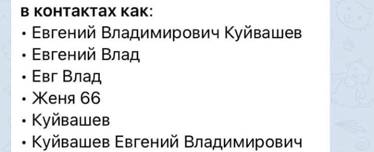 Так подписан Евгений Куйвашев