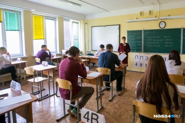 Учеников всех классов отправили на каникулы