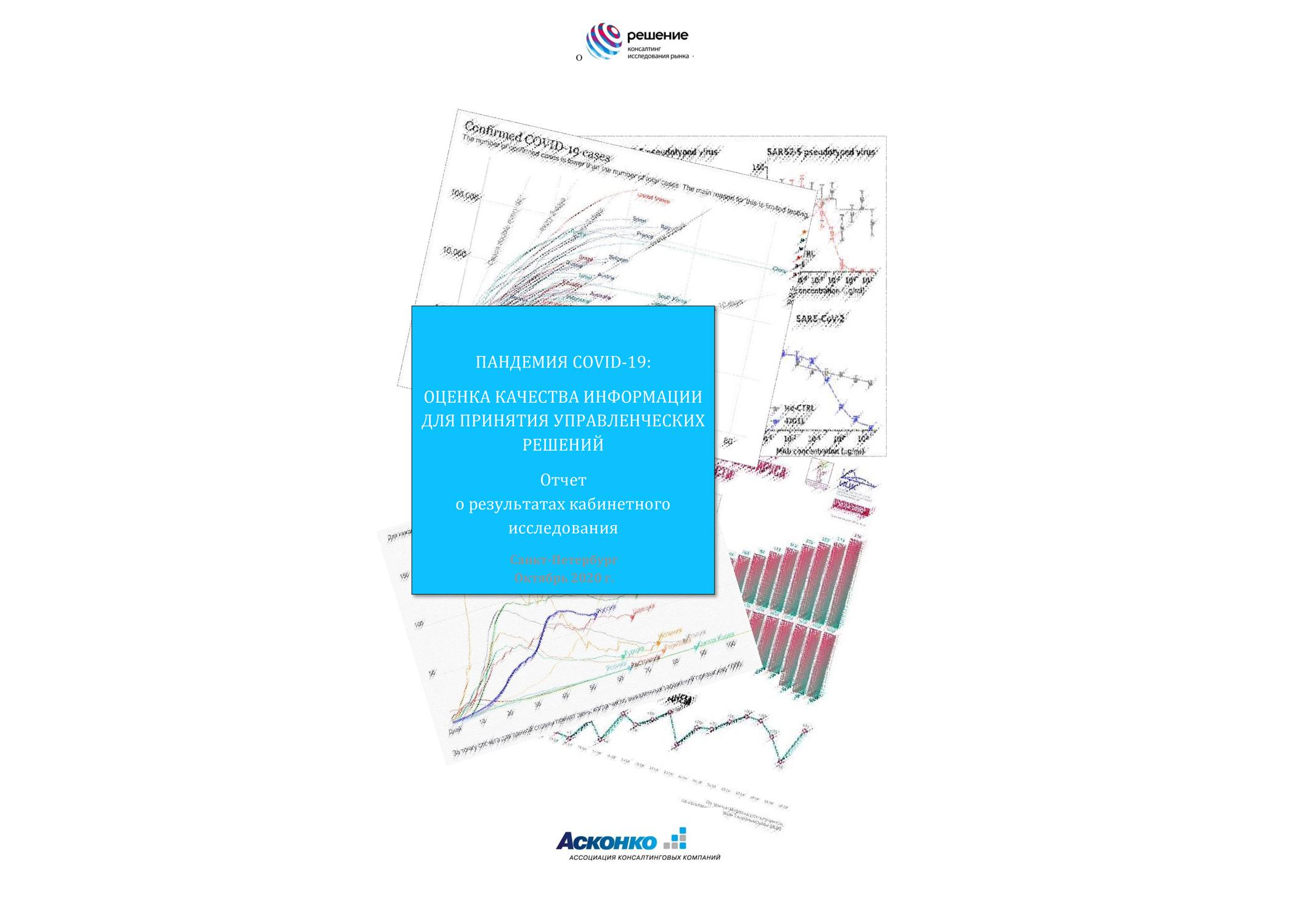 Пандемия COVID 19: оценка качества информации для принятия управленческих решений. Отчет о результатах кабинетного исследования