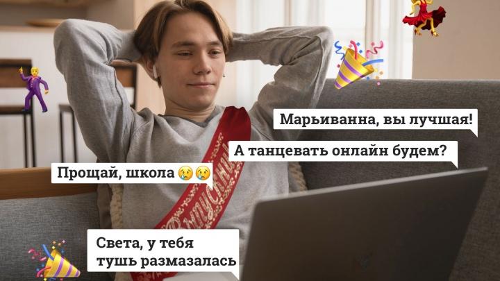 Выпускной отменяется? Родители забирают деньги, а ивент-агентства придумывают вечеринки онлайн