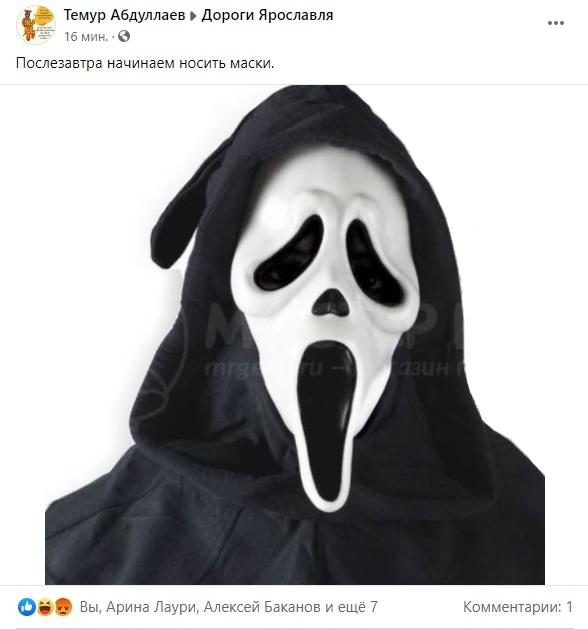 Никто не уточнил, какие маски надо носить