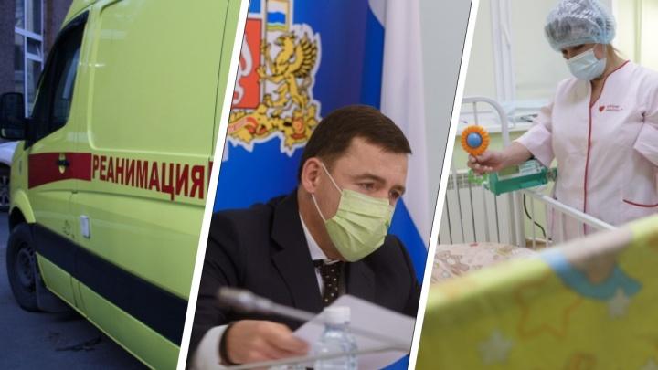 Ужесточение режима ограничений и самоубийство в УГМК: главные новости Екатеринбурга за прошедшую неделю