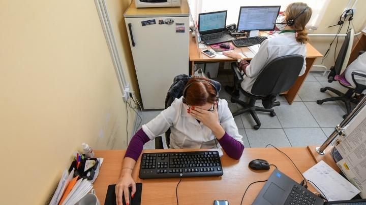 Свердловские власти пообещали через несколько дней запустить кол-центр, чтобы можно было дозвониться до врачей