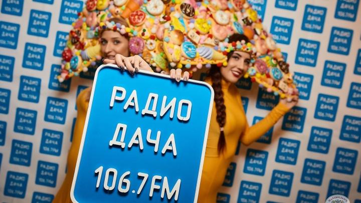 Выиграть коробку мороженого от «Радио Дача» может любой новосибирец