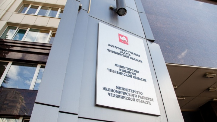 Власти Челябинской области отказались брать в долг 10,8 миллиарда рублей