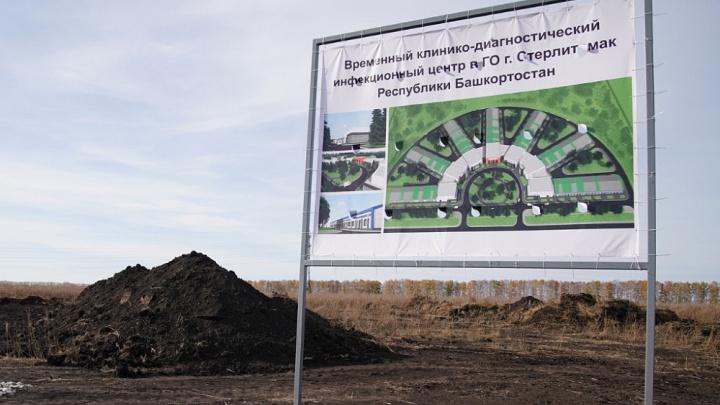 Глава Башкирии назвал дату открытия инфекционной больницы в Стерлитамаке