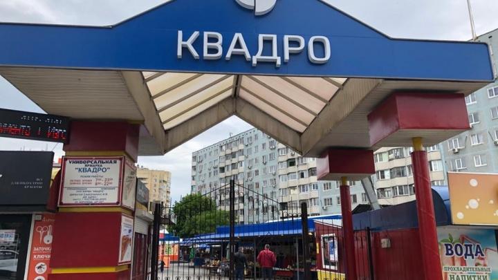 В Ростове закрыли рынки «Квадро» и «Шайба»