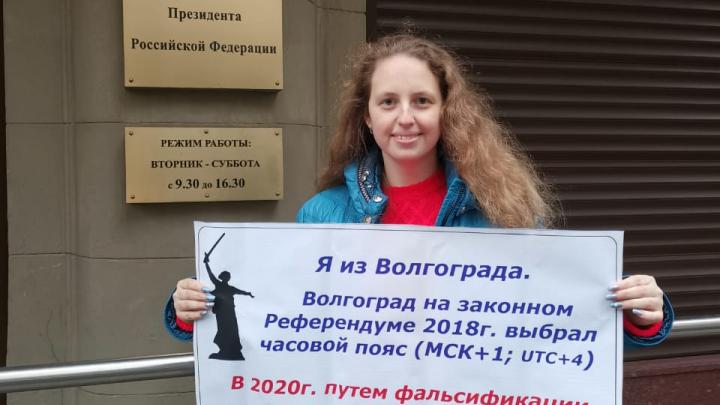 «Мы не сдаемся и верим в разум»: сторонники волгоградского времени провели пикеты в центре Москвы