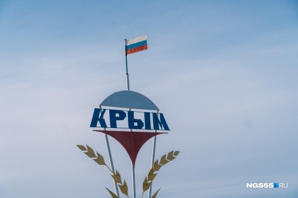 Так выглядит крымская стела по-омски
