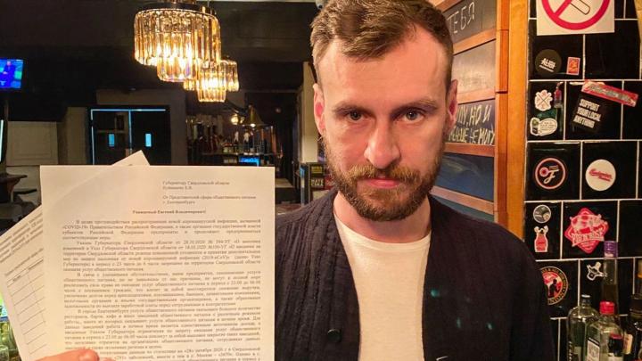 Екатеринбургские рестораторы попросили губернатора разрешить вход в бары по QR-кодам