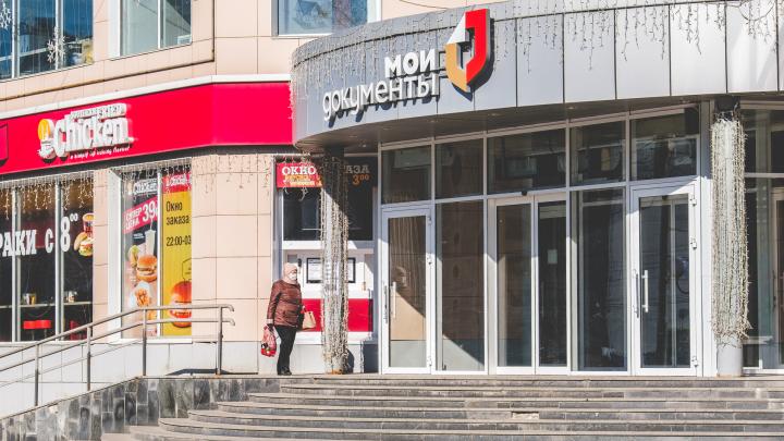 Как работает МФЦ в Перми во время самоизоляции? И можно ли сейчас совершить сделки с недвижимостью?